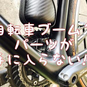 【自転車ブーム!?】SHIMANOパーツが手に入れられませぬ・・・