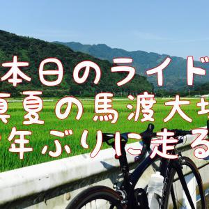 【本日のライド】2年ぶりに馬渡大坂を走って真夏の宮ケ瀬へ⁉