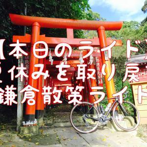 【本日のライド】鎌倉散策をして2021年の夏休みを取り戻す!