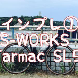 【インプレ①】S-WORKS Tarmac SL5 第一印象を軽めに語る