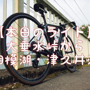 【本日のライド】夏の終わりの大垂水峠から相模湖・津久井湖へ!