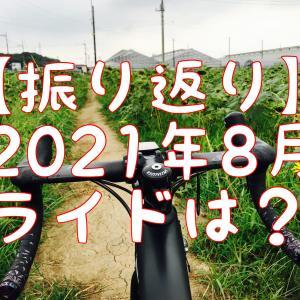 【振り返り】2021年8月はどのくらいロードバイクに乗ったのか?