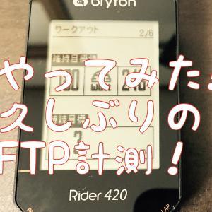 【FTP計測】雨なので久しぶりにローディの戦闘力を計測してみた⁉