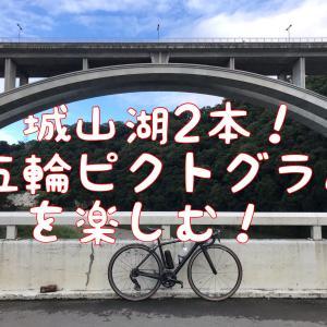 【本日のライド】城山湖2本と東京オリンピックのピクトグラム(20210919)