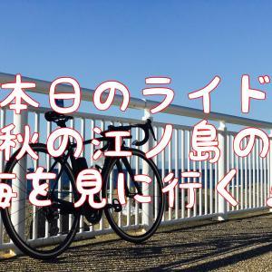 【本日のライド】秋の江ノ島の海を眺めるポタリング(20210920)