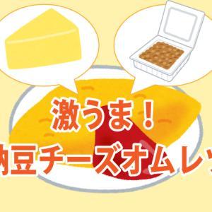 納豆オムレツチーズはレンジでチン!の簡単レシピ 人気1位の殿堂入り!