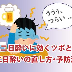 二日酔いに効くツボ お灸のすすめと二日酔いの直し方・予防法