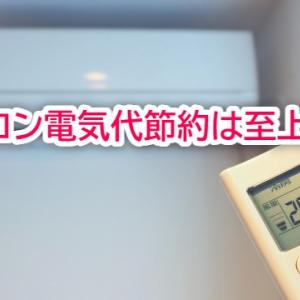エアコン暖房や冷房の電気代の相場は?電気代節約の簡単な方法