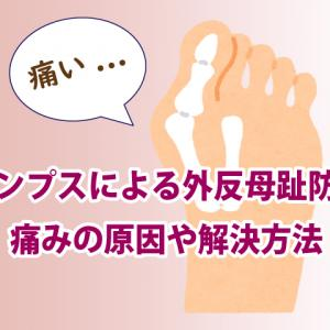 パンプスによる外反母趾防止できる?痛み解消グッズ・原因や解決方法あり