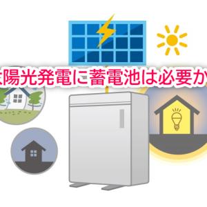 太陽光発電と蓄電池のセットで災害対策!でも蓄電池は必要か?メリットとデメリットは?