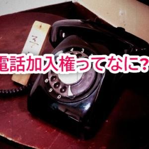 電話加入権の休止・解約・譲渡の違いとは?固定電話からひかり電話への切り替え