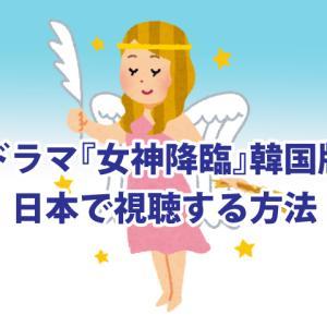 女神降臨 韓国版の最終回はいつ?日本で視聴する方法【最新情報】