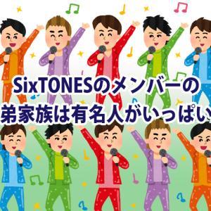 SixTONES(ストーンズ)のメンバーの兄弟には有名人がいっぱい!
