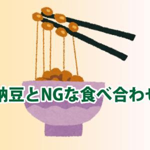 納豆と梅干しの食べ合わせが悪い?ネギは?パイナップルもNGなの?