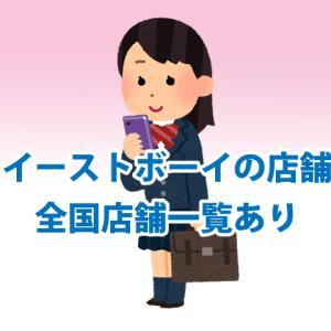 イーストボーイの店舗について 京都、茨城、滋賀など各県の全国店舗一覧あり