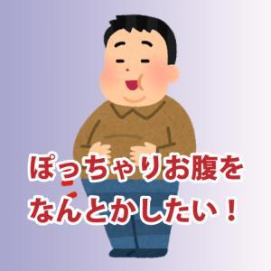ぽっちゃりおなか痩せたい!お腹を引き締めるための効果的な運動と食事