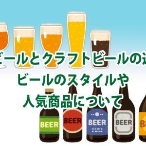 地ビールとクラフトビールの違いは?ビールのスタイルと人気商品について