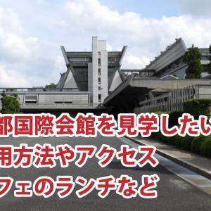 京都国際会館を見学したい!設計したのは誰?利用方法やアクセス、カフェのランチなど