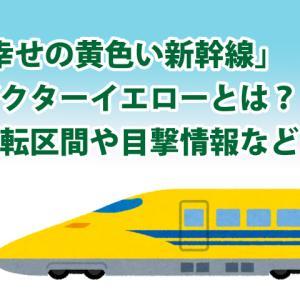 「幸せの黄色い新幹線」ドクターイエローとは?運転区間や目撃情報など