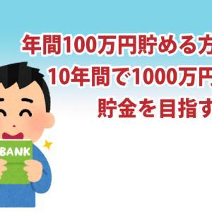 年間100万円貯める方法 10年間で1000万円の貯金を目指す!