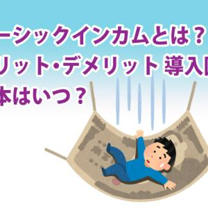 ベーシックインカムとは?メリット・デメリット 導入国、日本はいつ?