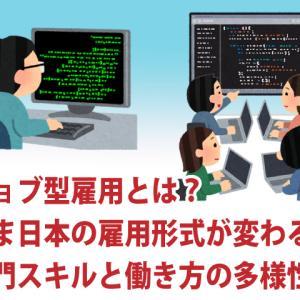 ジョブ型雇用とは?いま日本の雇用形式が変わる!専門スキルと働き方の多様性