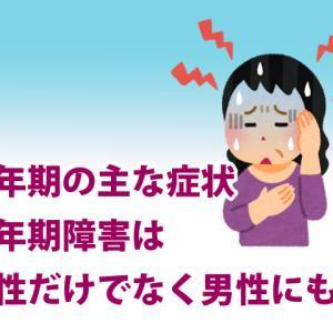 更年期の主な症状 更年期障害は女性だけでなく男性にもある!