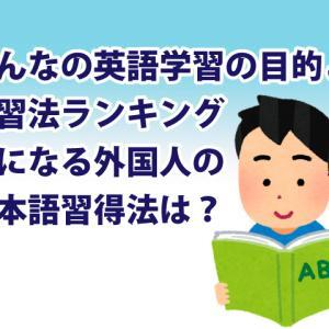 みんなの英語学習の目的と学習方法ランキング 気になる外国人の日本語習得法は?