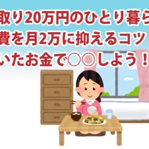 手取り20万円のひとり暮らし 食費を月2万に抑えるコツ 浮いたお金で○○しよう!