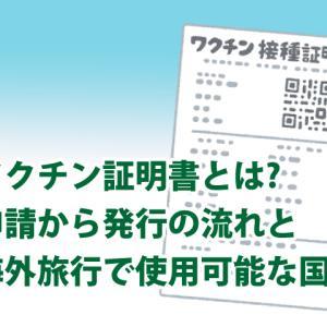 ワクチン証明書(ワクチンパスポート)とは 申請の流れと海外旅行で使用可能な国