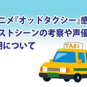 アニメ『オッドタクシー』の感想 ラストシーンの考察や声優、2期について