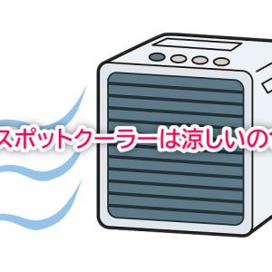 移動式エアコンは家庭用クーラーとしておすすめできる?排気が必要なタイプはNGです