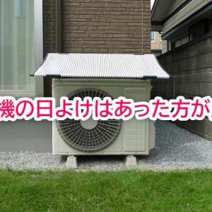 エアコンの室外機カバーは付けた方が良いってホント?エアコン掃除業者の回答とは