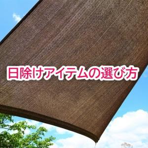 真夏の日よけは遮光カーテン・遮光フィルム・サンシェードに葦簀(よしず)のどれ?