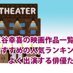 三谷幸喜の映画作品一覧とおすすめの人気ランキング よく出演するお気に入り俳優たち