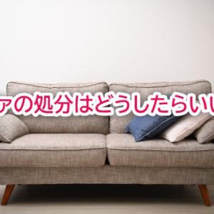 ソファなどの大型家具を処分する方法!新品購入時に引き取りサービスのある店舗