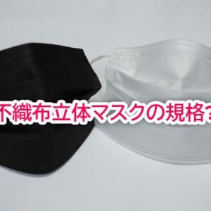 【不織布立体マスクの価格相場】呼吸も楽でメガネも曇らず肌荒れ予防効果も期待