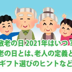 敬老の日 2021年はいつ?敬老の日とは、老人の定義とは 人気のギフトやギフト選びのヒントなど