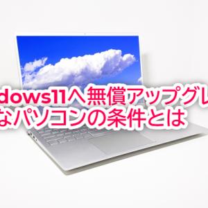 【Windows11リリースは10月5日】無償アップグレードに対応する機種の確認方法