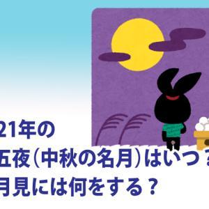 2021年の十五夜(中秋の名月)はいつ?なぜお月見をするの?何をする?風習・団子について