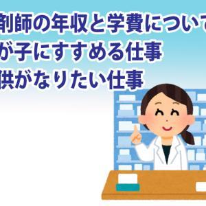 親が子にすすめる仕事・子供がなりたい仕事 薬剤師の年収と学費について