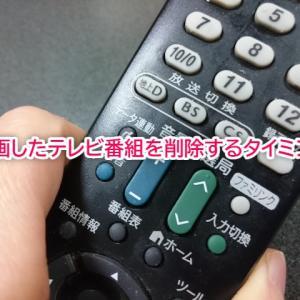 録画したテレビ番組を削除するタイミングを考える!そもそも録画するほど興味ある?