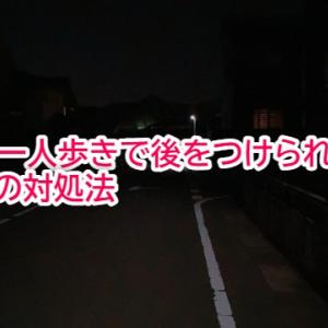 夜道の一人歩きは危険!もしも見知らぬ人に後をつけられている気がしたときの対処法