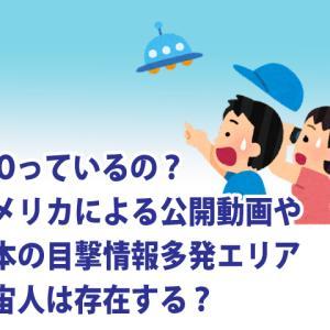 UFOっているの?アメリカによる公開動画や日本の目撃情報多発エリアについて 宇宙人は存在する?