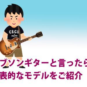 ギブソンギターと言ったら?代表的なエレキ、アコースティックモデルをご紹介