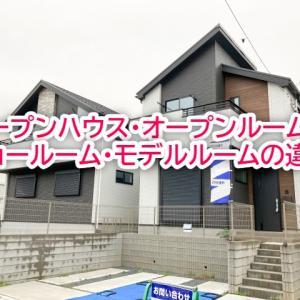 【家買う前に】オープンハウス・オープンルーム・ショールーム・モデルルームの違い