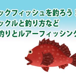 ロックフィッシュを釣ろう!タックル(仕掛けや竿、リール)と釣り方など 餌釣りとルアーフィッシング