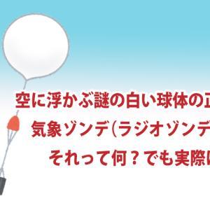 上空に浮かぶ謎の白い球体の正体は気象ゾンデ(ラジオゾンデ)?それって何?でも実際は…