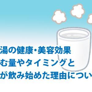 白湯を飲むことで得られる健康・美容効果 飲む量やタイミングと私が飲み始めた理由について