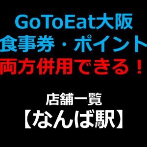 GoToEat大阪で食事券・予約サイトのポイント両方併用できる!使える!店舗一覧 【なんば駅】